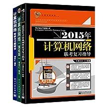计算机网络 第6版(附光盘)+计算机网络 释疑与习题解答+王道考研 2015年计算机网络联考复习指导