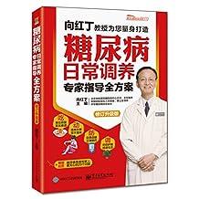 糖尿病日常调养专家指导全方案(修订升级版)(附拉页)