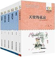 百年百部中國兒童文學經典書系·民族風情套裝
