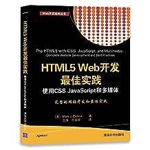 HTML5 Web开发最佳实践:使用CSS JavaScript和多媒体