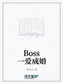 """""""Boss一爱成婚"""",作者:[罗四火]"""
