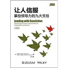 让人信服:掌控领导力的九大支柱(珍藏版)