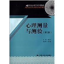 21世纪心理学系列教材:心理测量与测验(第2版)