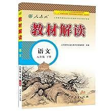 (2017春)义务教育课程标准实验教科书同步教学资源·教材解读:语文(八年级下册)(人教版)