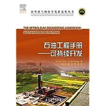 石油工程手册:可持续开发 (国外油气勘探开发新进展丛书;13)