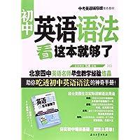 中考英语辅导版推荐教材:初中英语语法看这本就够了