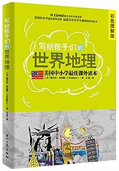 """""""写给孩子们的世界地理:彩色图解版 (美国中小学最佳课外读本)"""",作者:[(美)维吉尔•西尔耶]"""