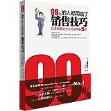 99%的人都用错了销售技巧:日本销售大王让你业绩翻5倍