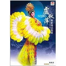 卢秋萍:粤剧精品晚会(CD+DVD9)