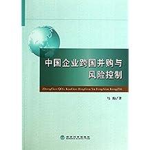 中国企业跨国并购与风险控制