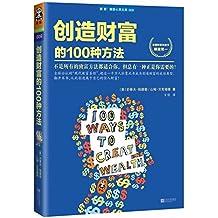 创造财富的100种方法(读客熊猫君出品。) (读客睡前心灵文库)