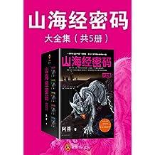 山海經密碼大全集(讀客熊貓君出品,套裝共5冊。一部帶您重返中國一切神話、傳說與文明源頭的奇妙小說。)