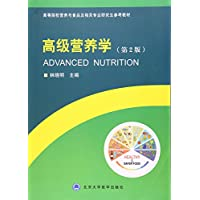 高等院校营养与食品及相关专业研究生参考教材:高级营养学(第2版)