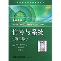 国外电子与通信教材系列:信号与系统(第2版)