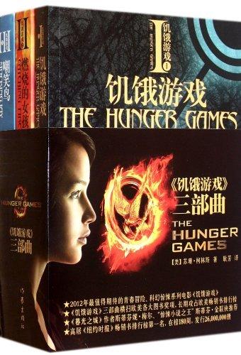 饥饿游戏(套装共3册)