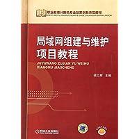 局域网组建与维护项目教程(职业教育计算机专业改革创新示范教材)