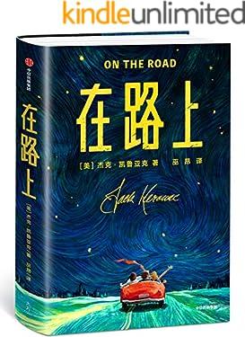 作家榜经典:在路上(以自己喜欢的方式过一生,在路上遇见更好的自己!传奇女诗人巫昂,全译本终于来了!原汁原味,完整典藏!) (大星作家榜经典文库)