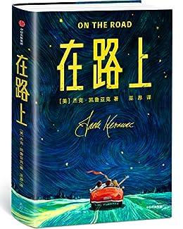 """""""作家榜经典:在路上(以自己喜欢的方式过一生,在路上遇见更好的自己!传奇女诗人巫昂,全译本终于来了!原汁原味,完整典藏!) (大星作家榜经典文库)"""",作者:[杰克·凯鲁亚克]"""