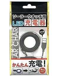 [CREPHA]CREPHA 手表 充电器 太阳能手表 用 带USB线 BSC-4162-BK