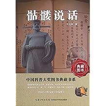 骷髅说话 (中国科普大奖图书典藏书系)