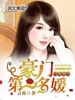 """""""闪婚甜妻:豪门第一名媛第3卷"""",作者:[言简]"""