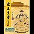 雍正皇帝 (共3册) (二月河文集)