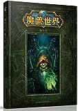 魔兽世界编年史:第二卷