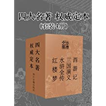 四大名著·权威定本(套装4册) (古典文库)