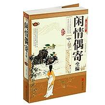 闲情偶寄全编(彩图全解版)