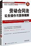 劳动合同法实务操作与案例精解(增订6版)