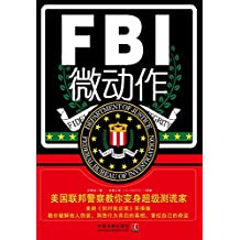 FBI微动作 (最强大脑)