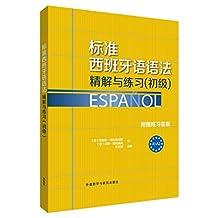 标准西班牙语语法-精解与练习(初级)