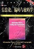 信息论、编码与密码学(第2版)