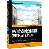 图灵程序设计丛书·Web渗透测试:使用Kali Linux
