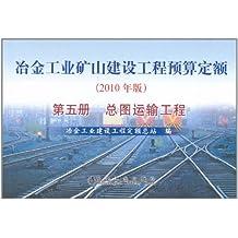冶金工业矿山建设工程预算定额(第5册):总图运输工程(2010年版)