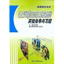 计算机应用基础实验指导与习题 (高职高专教材)