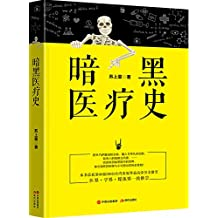 暗黑医疗史 (荣获2015年台湾出版界最高荣誉金鼎奖,医界+学界+媒体界一致推崇!本书充满着别样的惊悚与不可思议的历史真相!)