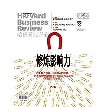 修炼影响力(《哈佛商业评论》2018年第4期)