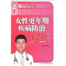 女性更年期疾病防治120问 (百病百问专家解答系列丛书)