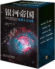 银河帝国:机器人五部曲(套装共5册)(