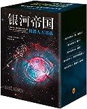 """銀河帝國:機器人五部曲(套裝共5冊)(""""銀河帝國""""百萬冊紀念版)"""
