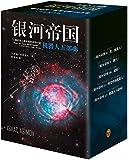 """银河帝国:机器人五部曲(套装共5册)(""""银河帝国""""百万册纪念版)"""