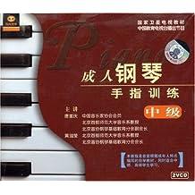 成人钢琴手指训练中级(VCD)