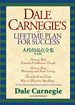 """人性的弱点全集(英文版) (西方经典英文读物 Book 12) (English Edition)"",作者:[卡耐基 (Dale Carnegie)]"