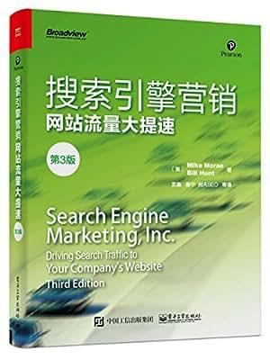 搜索引擎营销:网站流量大提速.pdf