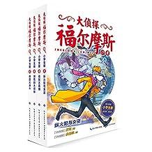 大侦探福尔摩斯(第4辑)(小学生版)(套装共4册)
