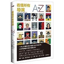 看懂所有导演A-Z