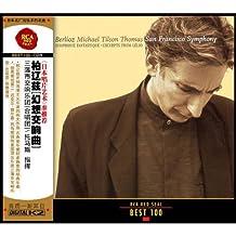 """柏辽兹""""幻想交响曲""""(CD)"""
