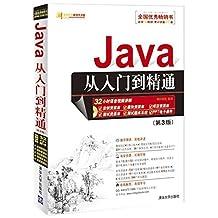 Java从入门到精通(第3版) (软件开发视频大讲堂)