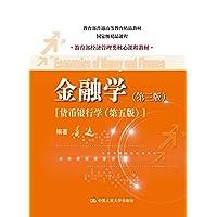 教育部经济管理类核心课程教材:金融学(第3版)货币银行学(第5版)(著名教授黄达所著的金融学教材)